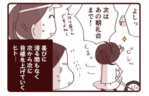 一輪車③1