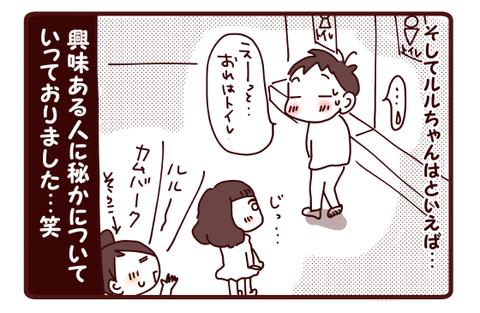 三人旅珍道中☆子どもはすぐに仲良くなる!3