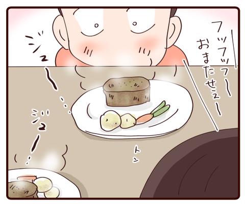 連休の楽しみ②1