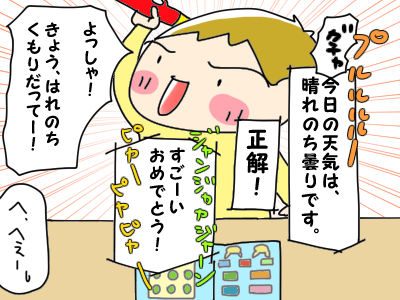 モニター【ポケモン大百科】14