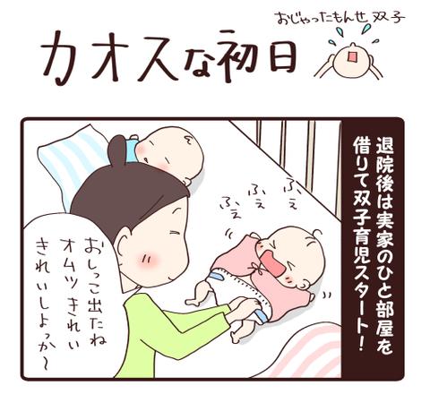 カオスな初日(双子0歳)