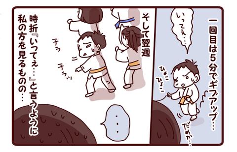 洋の膝④2