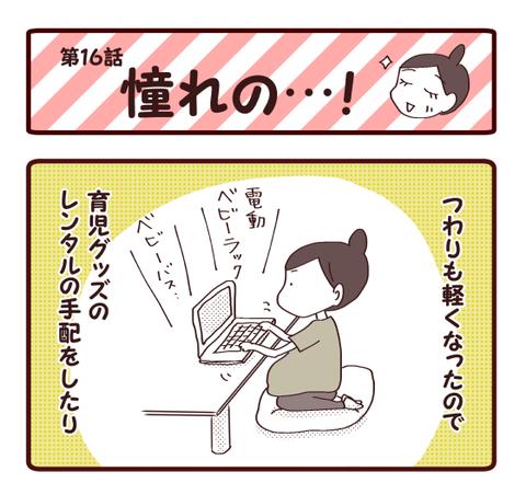 妊娠話第16話『憧れの…!』