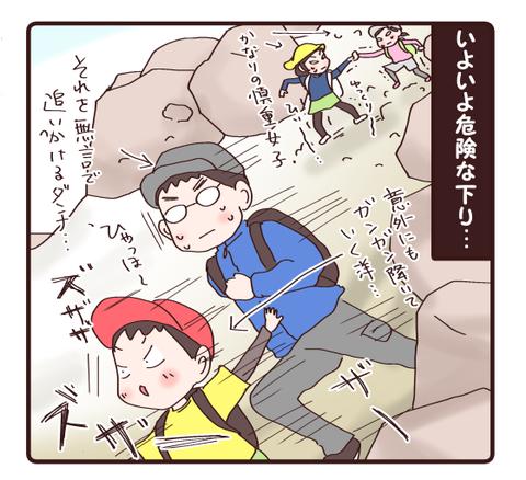 山登りパート2②2