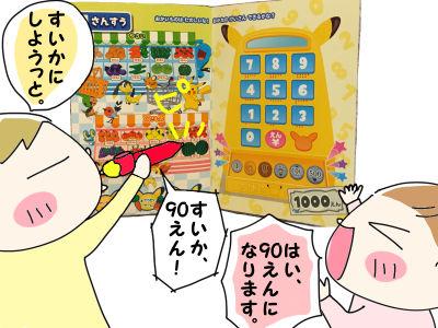 モニター【ポケモン大百科】6
