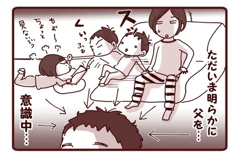 甘えんぼうは警戒中!4