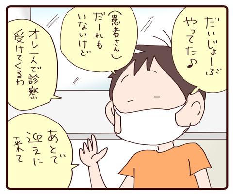 急にお兄ちゃん化①3
