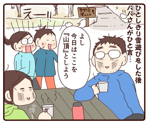 低山ハイキング①4