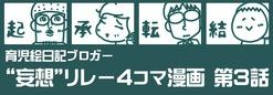 """""""妄想""""リレー4コマ漫画 第3話"""