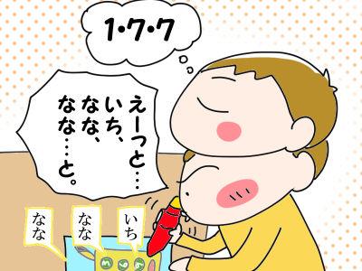 モニター【ポケモン大百科】13