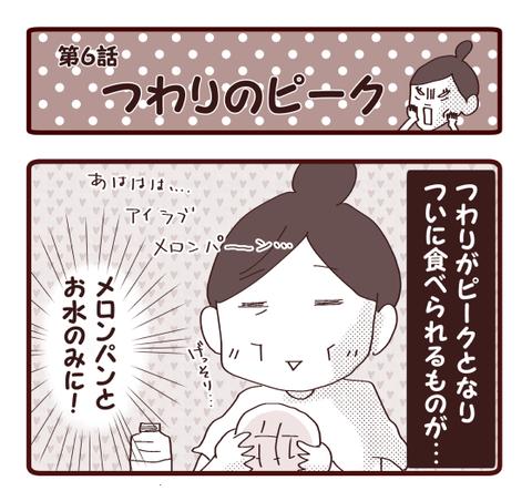 妊娠第6話『つわりのピーク』【過去記事】