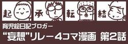 """""""妄想""""リレー4コマ漫画 第2話"""
