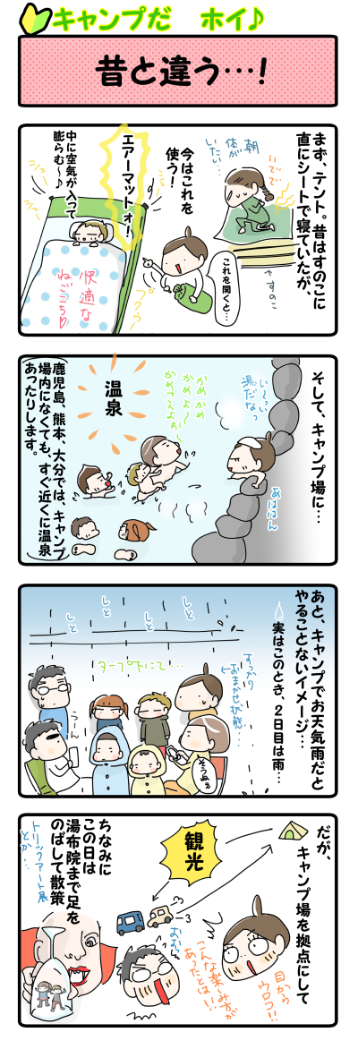 【キャンプだホイ♪】⑦昔と違う…!