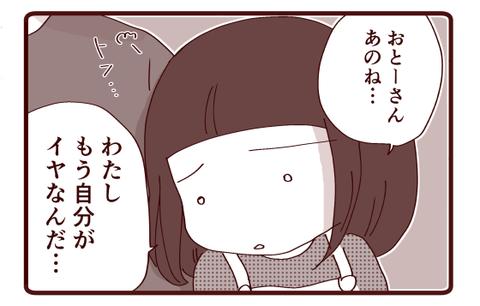 8月の海☆海の変容③2