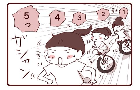 一輪車②3