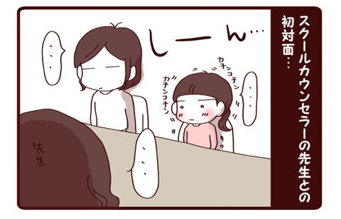 スクールカウンセラー①1