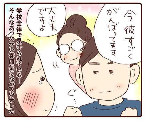 校長先生④3