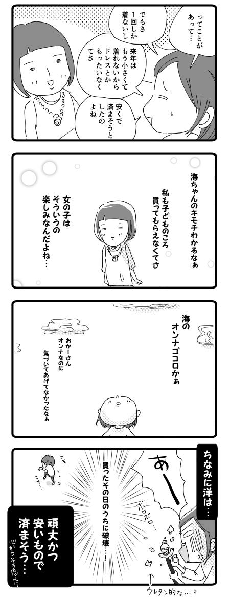 ハロウィン②