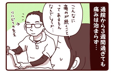 洋の膝③1