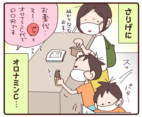急にお兄ちゃん化②3