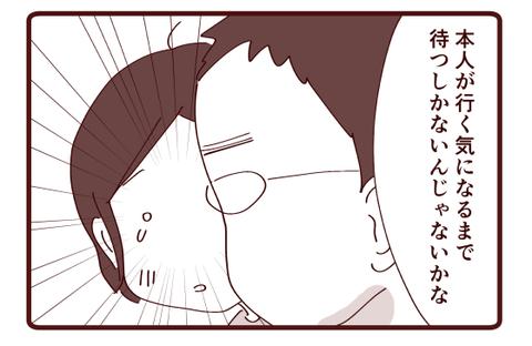 父の思い3