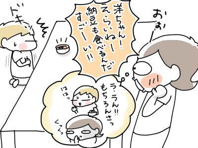 納豆食べる!2