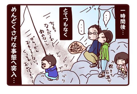 4釣りサバイバル?!①