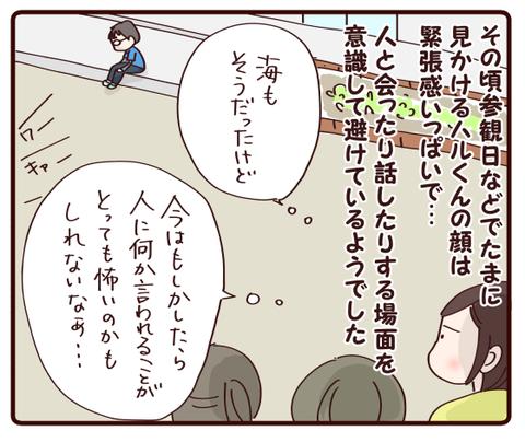 ハルくんとのこと②2