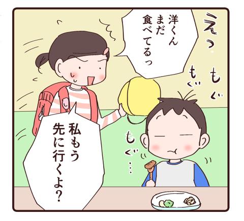 朝の事件簿①2