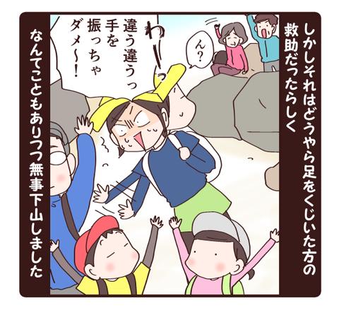 山登りパート2②4