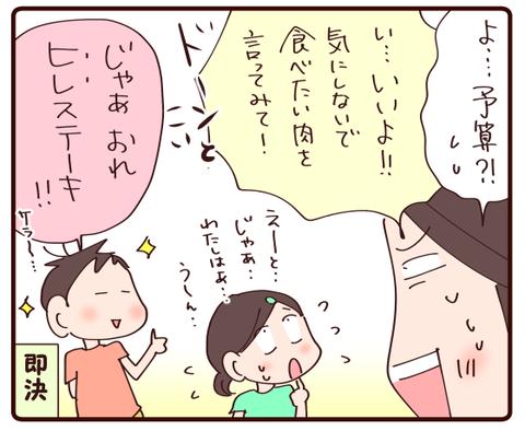 連休の楽しみ①4