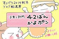 すくパラ秋冬2014総選挙3