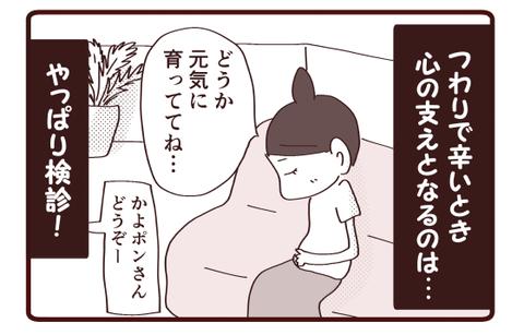 妊娠編第4話『心の支えは』【過去記事】