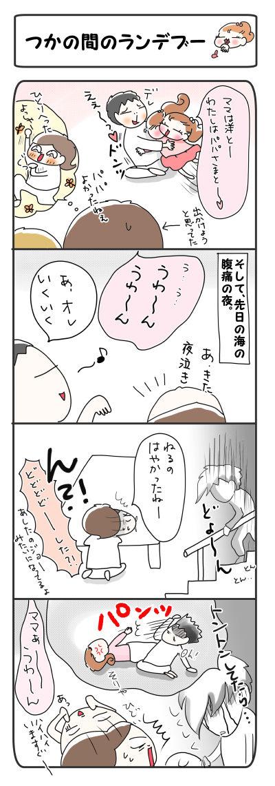 つかの間のランデブー【4コマ】