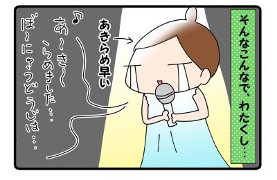 Conobie同時授乳④