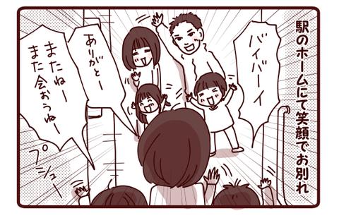 三人旅珍道中☆帰り道は…①1