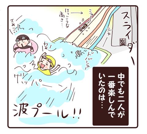 プール海編2