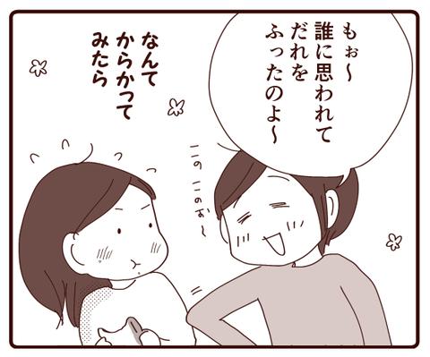 ニキビ①4