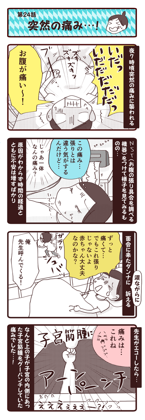 妊娠話第24話『突然の痛み…!』
