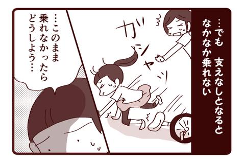 一輪車①3