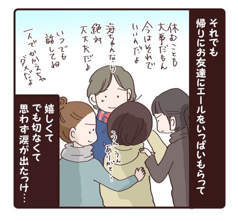 持久走大会と振り返り①4