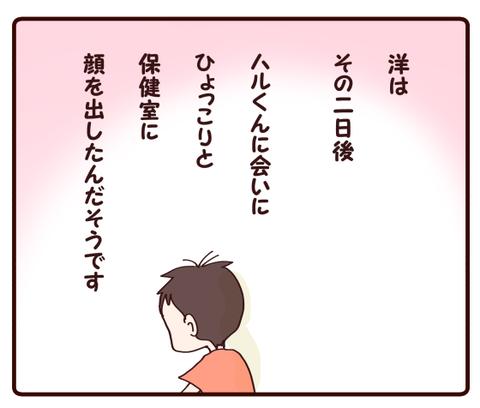 ハルくんとのこと④1