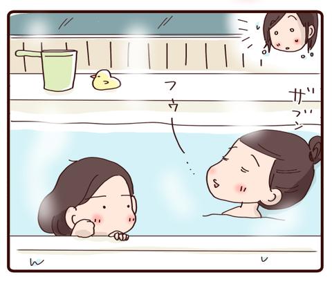 お風呂の時間は深い時間①4
