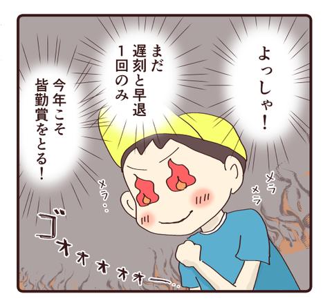 憧れの皆勤賞2