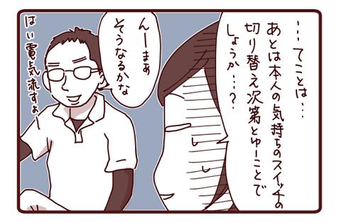 洋の膝③3