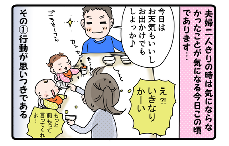 【元気ママ更新】夫婦二人きりの時は気にならなかったことが気になるんです!