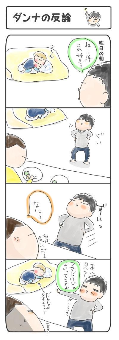 ダンナの反論【4コマ】