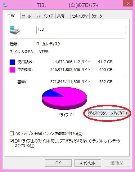 ディスククリーンアップ2