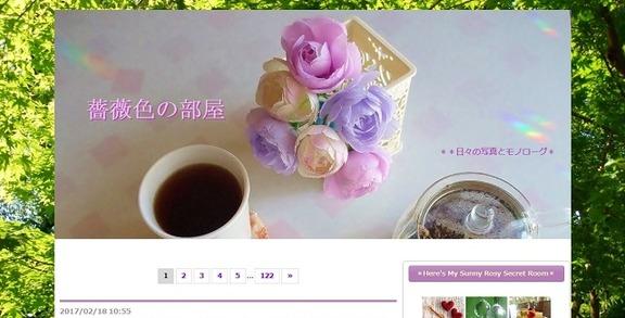 「薔薇色の部屋」最初のタイトル画面 (2)-blogsize