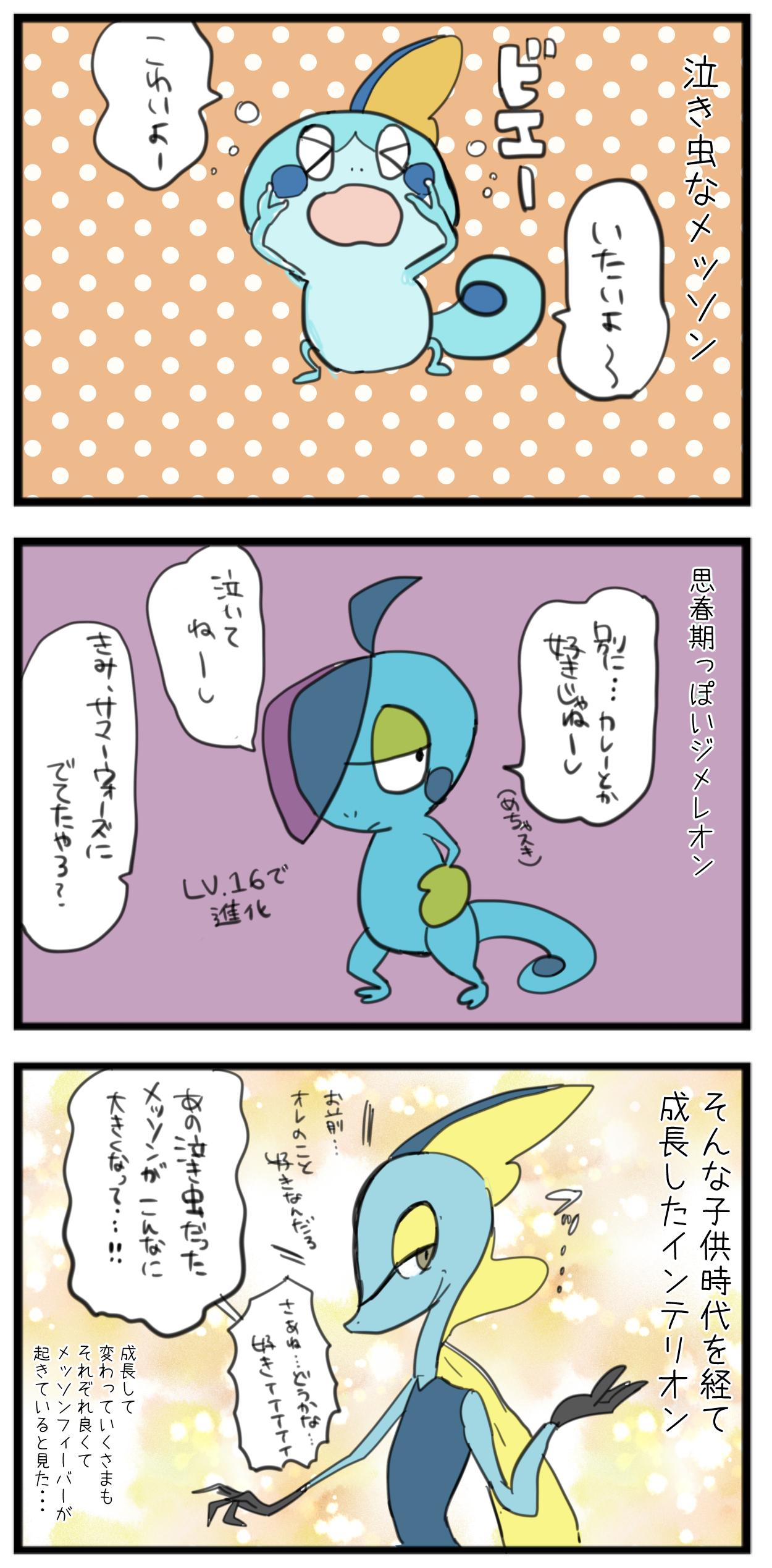 メッソン 盾 ポケモン 剣